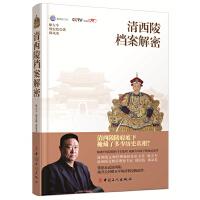 【正版二手书9成新左右】清西陵档案解密 耿左车,邢宏伟,那凤英 工人出版社