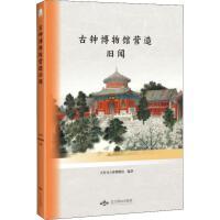 古钟博物馆营造旧闻 北京燕山出版社