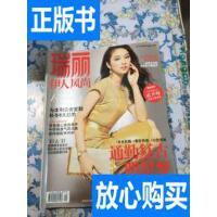 [二手旧书9新]时尚杂志:瑞丽伊人风尚 2012年8月号 /瑞丽杂志社