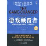【旧书二手书9成新】游戏颠覆者 如何用创新驱动收入和利润增长(珍藏版) [美] A.G.雷富礼(A.G.Lafley)