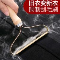 铜制衣服刮毛器去球器羊毛毛呢大衣面料衣物整理工具剃毛器