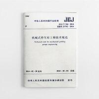 JGJ/T326-2014 机械式停车库工程技术规范
