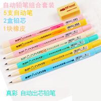 真彩0.5自动铅笔套装自动笔组合送铅芯橡皮真彩全自动出芯铅笔