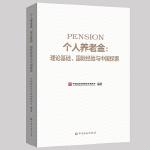 个人养老金:理论基础、国际经验与中国探索