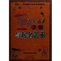 【正版二手书9成新左右】家姓寻根与起名艺术 王军云 中国华侨出版社