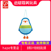 Hape涂鸦DIY收纳挂袋企鹅 宝宝创意动手工制作儿童益智玩具礼物