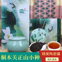2019新茶春茶武夷山正山小种红茶桐木关茶叶罐装新茶礼盒装静陶瓷
