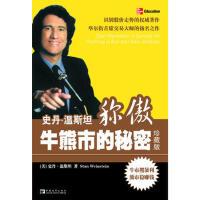 【二手旧书九成新】史丹 温斯坦称傲牛熊市的秘密(珍藏版) 杰克・潘考夫斯基 中国青年出版社 9787500680819