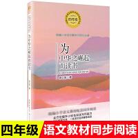 为中华之崛起而读书 余心言著 小学生四年级课外书必读语文配套同步阅读大语文教材儿童文学 长江文艺出版社