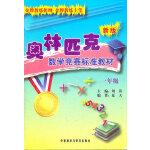 新版奥林匹克数学竞赛标准教材(一年级)