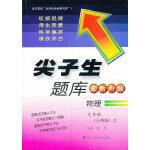 2013秋尖子生题库--九年级物理全(人教)