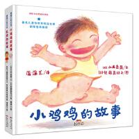 小鸡鸡的故事+乳房的故事(全2册,性教育套装2018版)