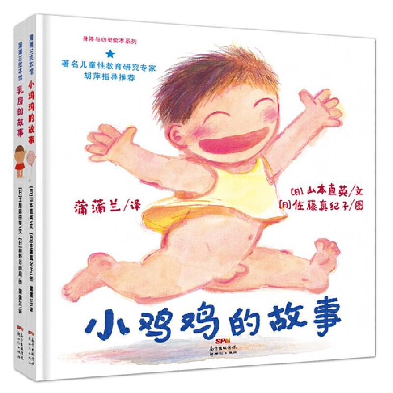 小鸡鸡的故事+乳房的故事(性教育套装2018版)儿童早期自我保护性教育套装。充满温情的儿童性教育绘本就能满足孩子的好奇心,性教育就是爱的教育。蒲蒲兰绘本馆
