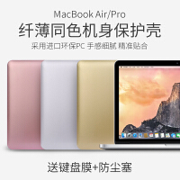 Liweek 苹果笔记本保护壳 macbook保护壳 香槟金色 土豪金壳 金属色 macbook air pro re