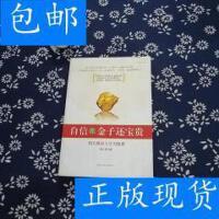 [二手旧书9成新]自信比金子还宝贵 /韩三奇 中国方正出版社