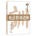 围棋高段题库:死活特训进阶,江铸久,书海出版社,9787805509778