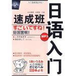 日语入门速成班宋健榕、张媛媛 著哈尔滨工业大学出版社