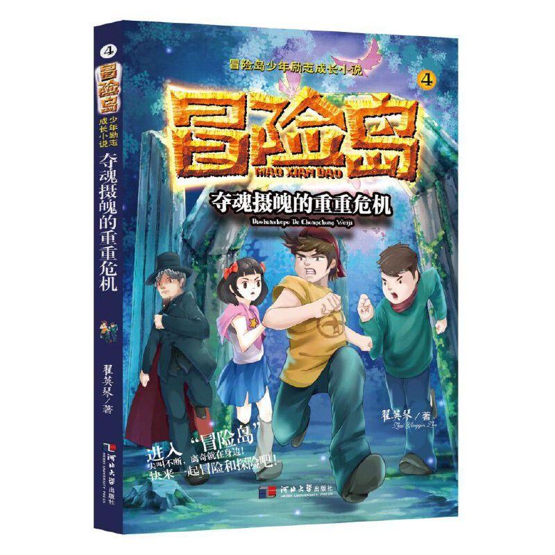 冒险岛少年励志成长小说:夺魂摄魄的重重危机(4)冒险岛少年励志成长小说