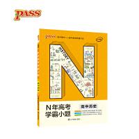 19版N年高考学霸小题-高中历史(通用版)