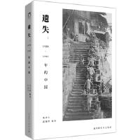 遗失:1920-1941年的中国 9787569917093