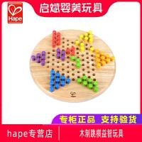Hape木制跳棋益智玩具 儿童游戏棋 木质桌面六角跳跳棋游戏