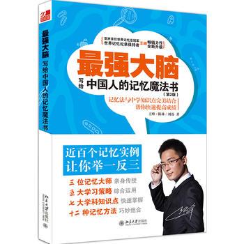 【正版图书-XTWX】-新书--强大脑:写给中国人的记忆魔法书(第二版) 9787301290286 北京大学出版社  知礼图书专营店 【正版图书】自19年3月22日起本店铺全面采用电子发票,请自觉留好税号+抬头+邮箱