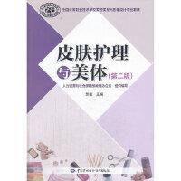皮肤护理与美体(第二版) 中国劳动社会保障出版社 9787516702581