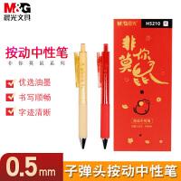晨光非你莫鼠限定AGPH5210中性笔学生黑色0.5mm子弹头按动签字笔考试舒适防滑笔握