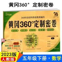2020版 黄冈360°定制密卷五年级数学下册(配人教版RJ) 5年级数学试卷 360试卷黄冈试卷