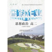 暑假作业 思想政治 高二(必修3/必修4)