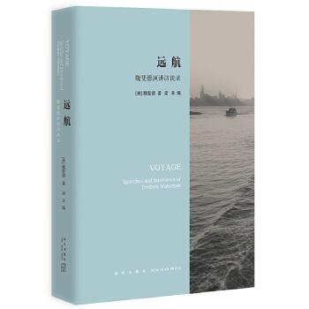 远航:魏斐德演讲访谈录(pdf+txt+epub+azw3+mobi电子书在线阅读下载)
