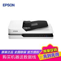 爱普生(EPSON)DS-1610 ADF+平板高速彩色文档扫描仪企业办公(22ppm/8ipm) GT1500升级版