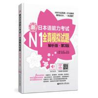 【二手书8成新】新日本语能力考试N1全真模拟试题(解析版 第3版(附赠音频及名师讲解视频 许小明 华东理工大学出版社