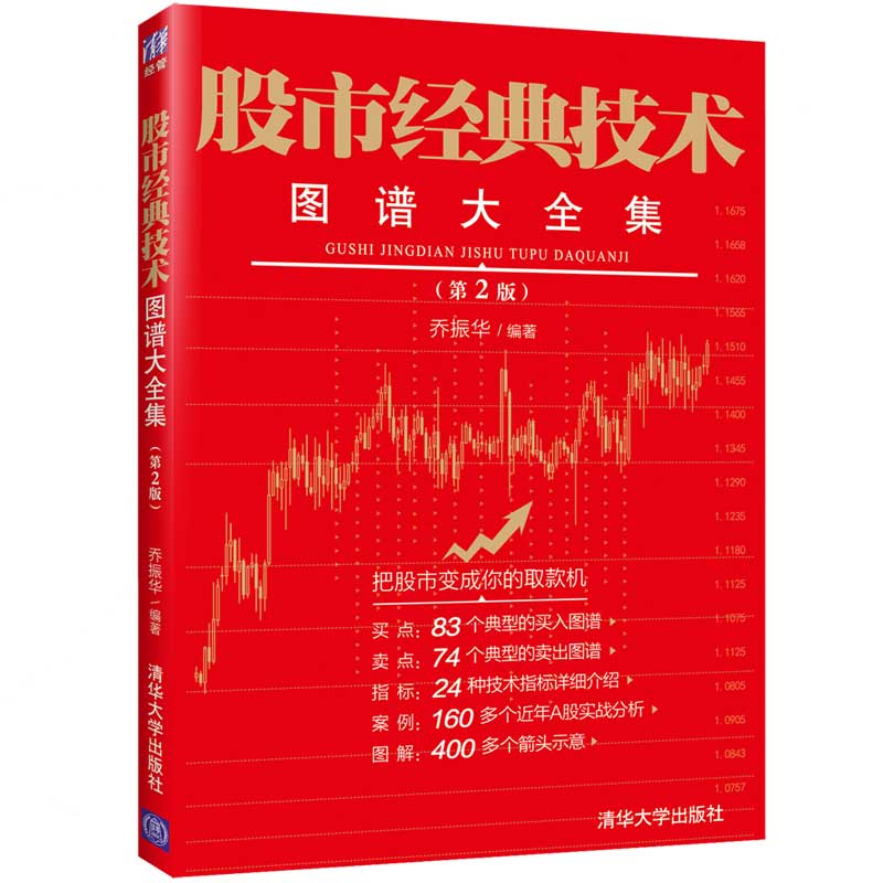 股市经典技术图谱大全集(第2版) 清华大学出版社 【文轩正版图书】