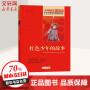 红色少年的故事 小学生红色经典书籍革命传统教育读本 三四五六年级寒暑假学校推荐书目儿童课外读物畅销书革命英雄故事书正版