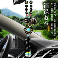 汽车挂件车内挂饰车载创意葫芦摆件保平安符汽车用品装饰品