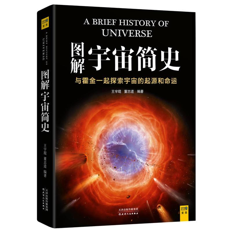 图解宇宙简史 王宇琨 董志道著 与霍金一起探索宇宙的起源和命运 宇宙科学知识科普类青少年学生读物书籍