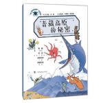 青藏高原的秘密,宋娴主编 著,上海科技教育出版社,9787542868152【正版保证 放心购】