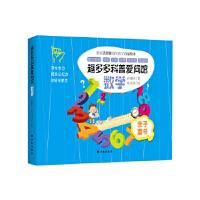 趣多多科普爱问馆:数学,孙晓阳,译林出版社【新书店 正版书】