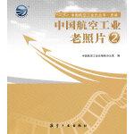 中国航空工业老照片2
