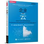 企业云――传统IT向云迁移的实践指南