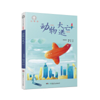 全球儿童文学典藏书系(注音版):动物大逃亡 小学语文课外阅读推荐
