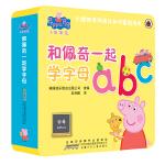 小猪佩奇双语认知启蒙泡泡书:和佩奇一起学字母