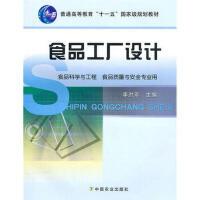 【正版二手书9成新左右】食品工厂设计 李洪军 中国农业出版社