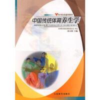 【正版二手书9成新左右】中国传统体育养生学 全国体育院校教材委员会 审定 人民体育出版社