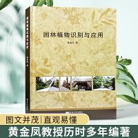 园林植物识别与应用 常用园林景观植物基础知识 乔木 灌木 花卉 水生 藤本 竹子 观赏草书籍