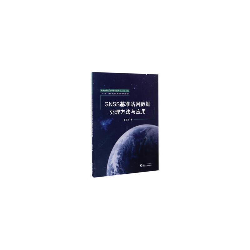 GNSS基准站网数据处理方法与应用 宁津生 武汉大学出版社 正版书籍!好评联系客服优惠!谢谢!