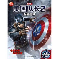 美国队长2(珍藏图典 赠精美海报) 美国漫威公司 长江少年儿童出版社 9787556001989