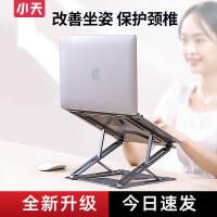 笔记本电脑支架托架桌面增高苹果macbook配件架子立式办公铝合金散热器脚垫金属可调节折叠便携升降悬空支架