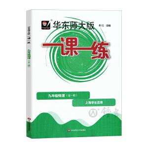 华东师大版 一课一练 9年级/九年级 物理(全一册)全新正版 上海地区中小学生考试常备教辅